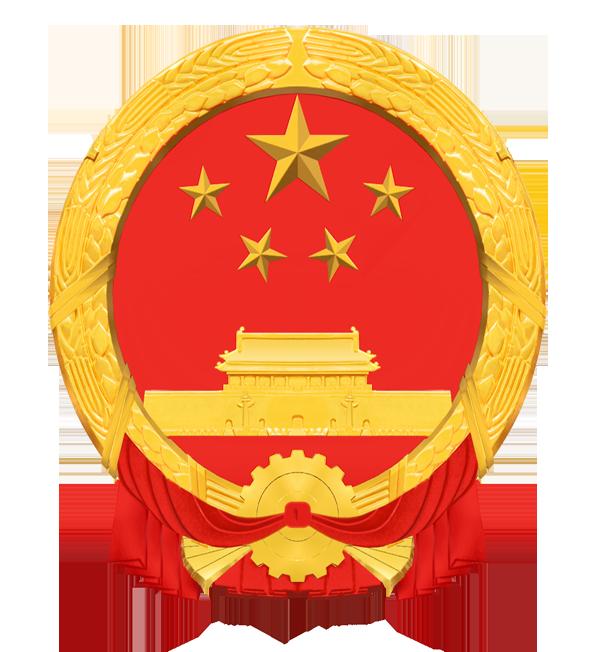 互助县人民政府